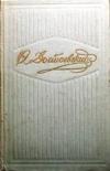 Достоевский Ф. М. - С\\с в 10 т. т., тома 1 и 2