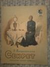 Купить книгу Воскресенская З. И. - Секрет
