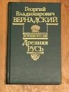 Г. В. Вернадский - История России. Древняя Русь.