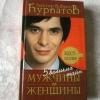 Купить книгу Курпатов А. В. - 5 великих тайн. Мужчины и женщины