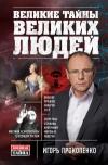 Купить книгу Прокопенко И. С. - Великие тайны великих людей