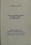 А. С. Рычков, А. М. Семов - Вступительный устный экзамен в ВУЗ по математике.