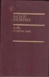 Купить книгу Василаке, В.И. - Алба, отчинка моя