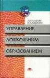Купить книгу Позняк, Л.В. - Управление дошкольным образованием
