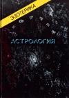 Купить книгу  - Астрология