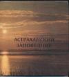 Купить книгу Бондарев, Д.В. - Астраханский заповедник