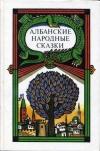 Купить книгу Албанские народные сказки. - Албанские народные сказки.