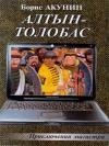 Купить книгу Акунин - Алтын-Толобас