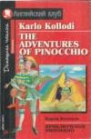 Купить книгу Коллоди, Карло - Приключения Пиноккио