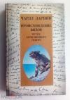Купить книгу Дарвин Чарлз - Происхождение видов путем естественного отбора