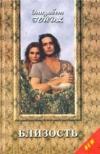 Купить книгу Гейдж, Элизабет - Близость