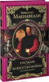 Купить книгу Макиавелли, Никколо - Государь. Искусство войны