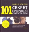 Купить книгу Фриман - 101 секрет цифровой фотографии