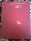 Купить книгу  - Энциклопедический словарь юного зрителя