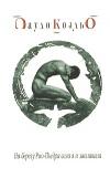 Получить бесплатно книгу Пауло Коэльо - На берегу Рио-Пьедра села я и заплакала