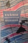 Купить книгу Узин, С. - Тайны географических названий