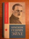 Купить книгу Тарасов В. П. - Краском Генрих Эйхе