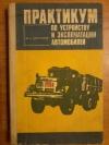 Купить книгу Дмитриев М. Н. - Практикум по устройству и эксплуатации автомобилей