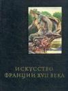 Купить книгу Каптерева, Т.П. - Искусство Франции XVII века