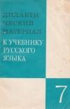Купить книгу Разумовская, М.М. - Дидактический материал к учебнику русского языка: 7 класс