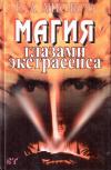 Купить книгу В. А. Антонов - Магия глазами экстрасенса