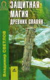 Купить книгу В. С. Светлов - Защитная магия древних славян