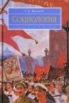 Фролов, С.С. - Социология