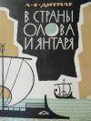 Купить книгу Дитмар А. Б. - В страны олова и янтаря. Путешествие Пифея из Массалии.