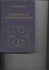 Купить книгу Фальковский О. И. - Техническая электродинамика.
