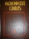 Купить книгу Фролов, И.Т. - Философский словарь