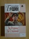 Купить книгу Бушин В. С. - За Родину! За Сталина!