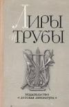 Купить книгу [автор не указан] - Лиры и трубы