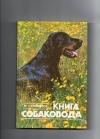 М. Г. Псалмов - Книга собаковода
