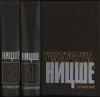 Ницше - Сочинения в 2 томах.