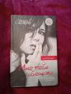 Купить книгу Сафарли Эльчин - Мне тебя обещали