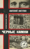 купить книгу Жигулин А. - Черные камни