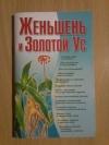 Купить книгу Ламонова Т. В. - Женьшень и золотой ус