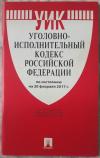 Купить книгу [автор не указан] - Уголовно-исполнительный кодекс Российской Федерации по состоянию на 20 февраля 2017 года