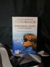 Купить книгу С. С. Коновалов - Возвращение в жизнь. Ломая стереотипы