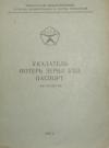 Купить книгу [автор не указан] - Указатель потерь зерна УПЗ. Паспорт 5Ф1.620.000 ПС