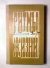 купить книгу Дрозд Владимир - Ритмы жизни