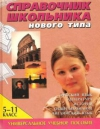 - справочник школьника нового типа 5–11 класс