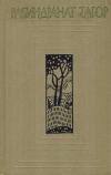 купить книгу Рабиндранат Тагор - Собрание сочинений в 12 томах. Том 7.