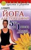 Ян Маддерн - Йога для похудения