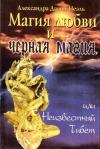 Купить книгу Александра Давид–Неэль - Магия любви и черная магия, или Неизвестный Тибет