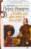 Купить книгу Артуро Перес-Реверте - Кавалер в желтом колете