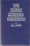 Купить книгу Соколов Борис - Три жизни Михаила Булгакова.
