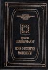 Купить книгу Шлейермахер Ф. Д. - Речи о религии к образованным людям её презирающим. Монологи.