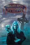 Купить книгу [автор не указан] - Красная книга вампиров