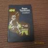 Купить книгу Клышка А. - Марка Чарамшына. Апавяданнi.